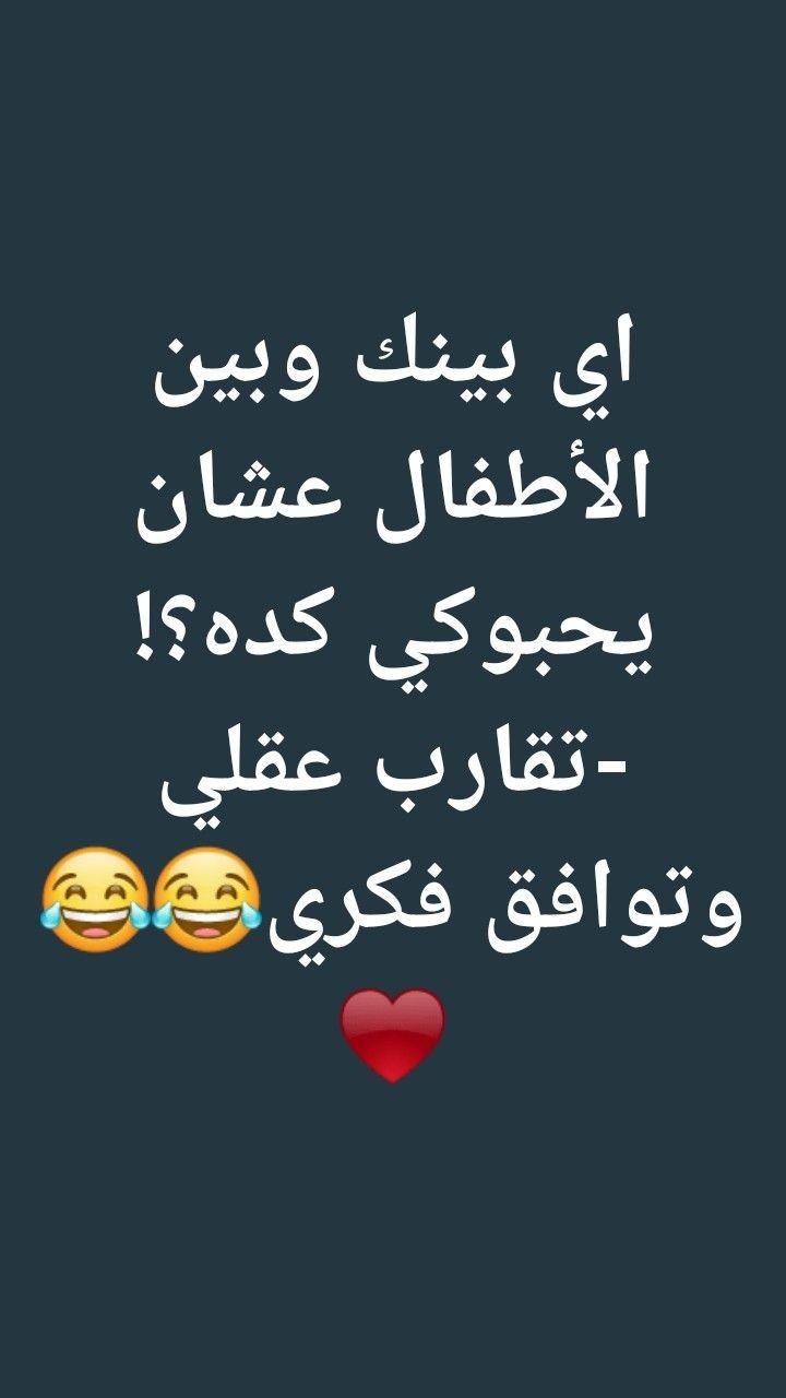 حالات واتس اب Funny Quotes Funny Arabic Quotes Funny Messages