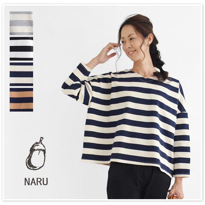【NARU ナル】デラヴェボーダー Vネック ワイド カットソー (626221)レディース ファッション 秋 冬