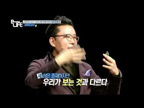 인문학특강시즌3,뷰티플라이프 / 2강 김대식교수 (Full버전) - YouTube