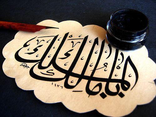 76 best islamic calligraphy images on pinterest islamic art