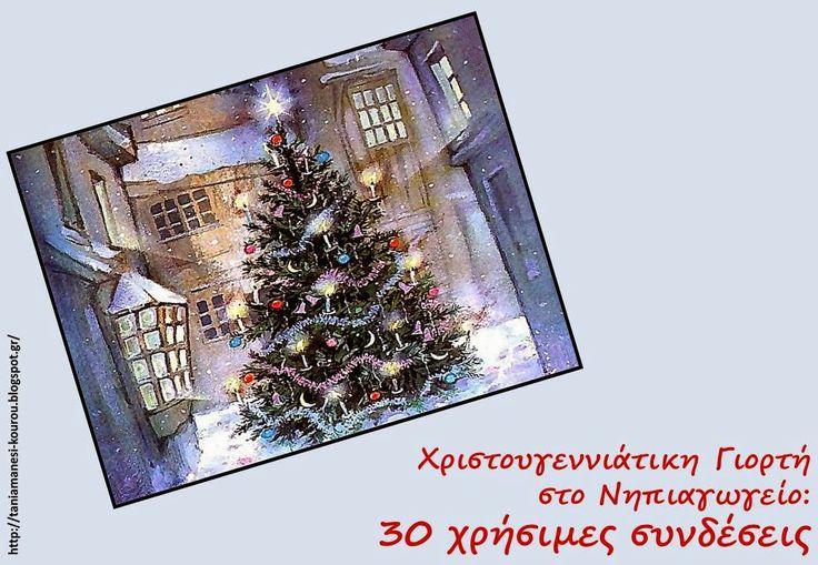 Δραστηριότητες, παιδαγωγικό και εποπτικό υλικό για το Νηπιαγωγείο: Χριστουγεννιάτικα Θεατρικά για το Νηπιαγωγείο: 30 χρήσιμες συνδέσεις με θ...