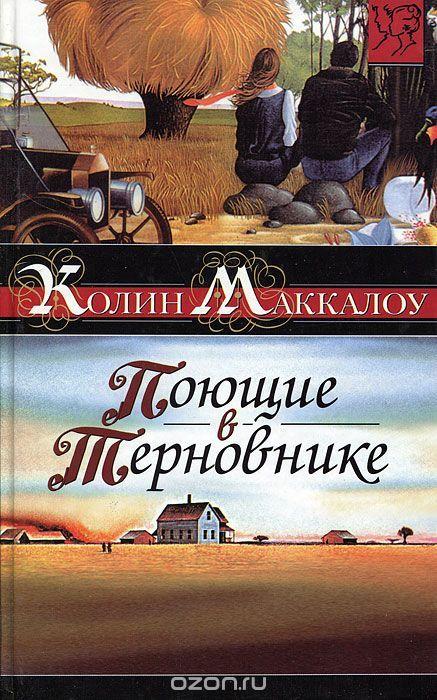 """Книжный клуб shoo.by: """"Поющие в терновнике"""" Колин Маккалоу"""