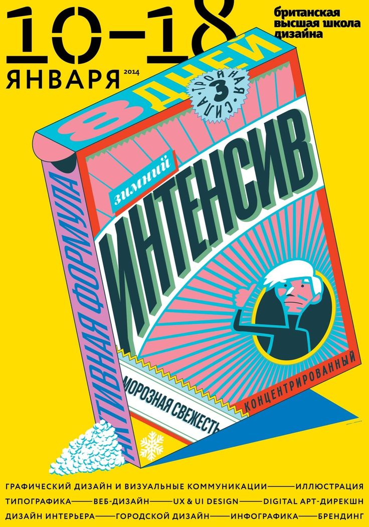 Whimsical posters for Moscow-based art school represent the Hogwarts-inspirated mythology with magic, which blends into pure surrealism.