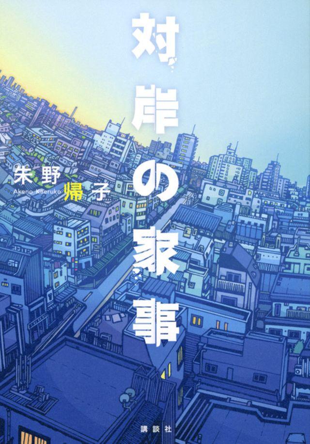 悪を成敗して終わりじゃない 混沌を受け入れる社会へ 作家 朱野帰子