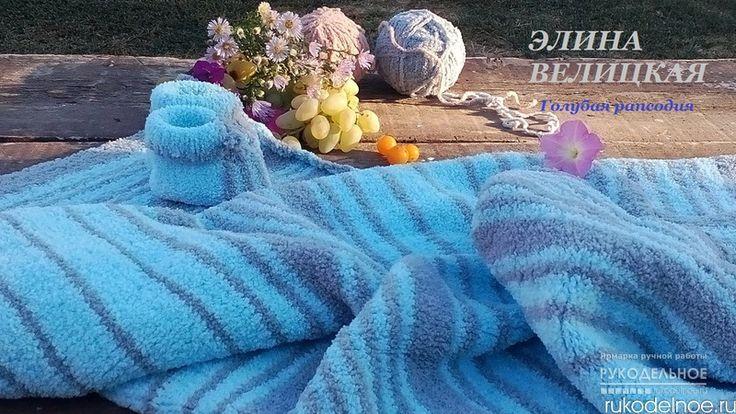 """Плед """"Голубая рапсодия"""" Оригинальный, теплый, легкий, нежный плед выполнен спицами из гипоаллергенной пряжи производства Турции. Предназначен для малышей от 0 до 3 лет. Может быть использован как плед в коляску,для прогулок осенью, или как теплое одеялко, в зимнее время. https://rukodelnoe.ru/catalogue/nursery-produce/newborn/pled-golubaya-rapsodiya-27351.html…"""