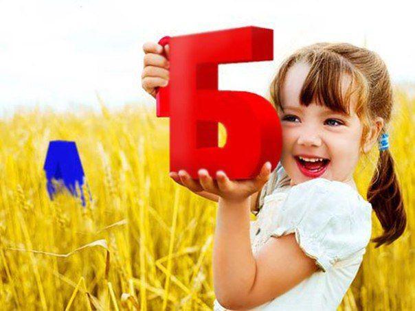 УЧИМ БУКВЫ С МАЛЫШАМИ: 10 ИГР    На заметку!    Малышам бывает сложно запомнить буквы алфавита. Пообщался с «А», познакомился с «эР» и даже успел громко покричать «Ууууу», а утром проснулся – и всех перепутал.    1. Съедобные буквы  Это могут быть печенья в виде азбуки, которые вы просто купите в магазине. Или маленькие, смешные макароны, тоже изображающие буквы. При известной доле фантазии алфавит можно «состряпать» из любого блюда. Из ломтиков огурца легко вырезать «О». Зеленая «У» или «А»…
