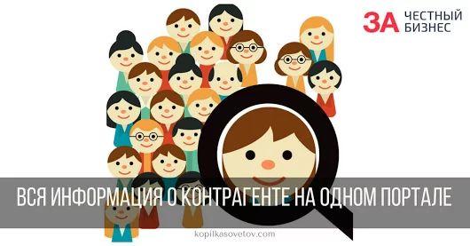 """Доверяй, но проверяй!  Всем привет! Вот говорят: """"Меньше знаешь, лучше спишь"""". Так-то оно так, но а как тогда быть, если участвуешь в тендере и выбираеш... - Елена Сергиенко - Google+"""