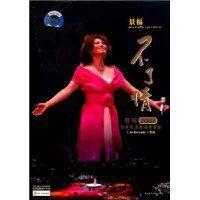 Tsai Chin (Cai Qin) - Concert 2007 (Live Karaoke) 3 DVDs(WX2M)