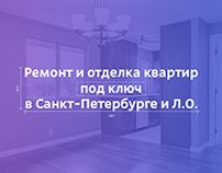 """Landing page для ремонтной компании """"КУБ"""""""