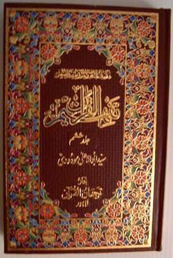 041 Surah Hamem Al-Sijda