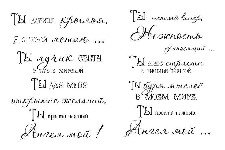 Красивые надписи на открытки парню