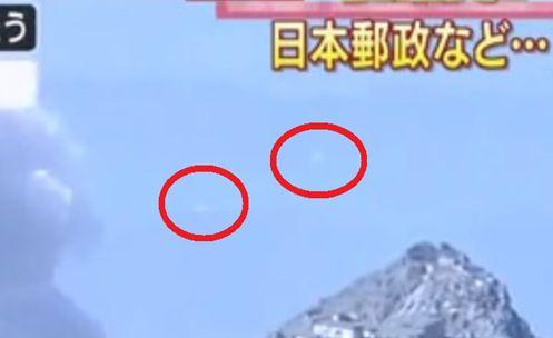 EXTRATERRESTRE ONLINJAPÃO - dois UFOs capturados em Vídeo no Vulcão  Mt.Ontake