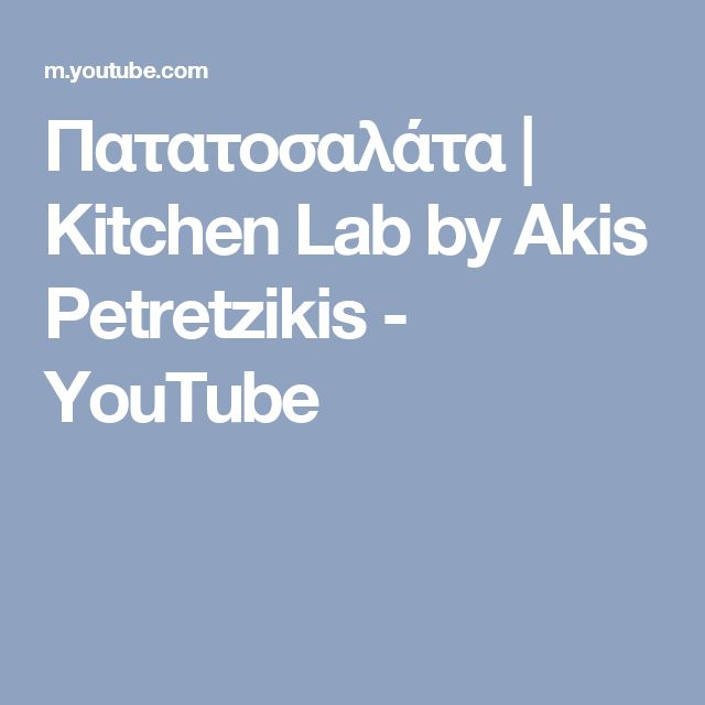 Πατατοσαλάτα | Kitchen Lab by Akis Petretzikis - YouTube