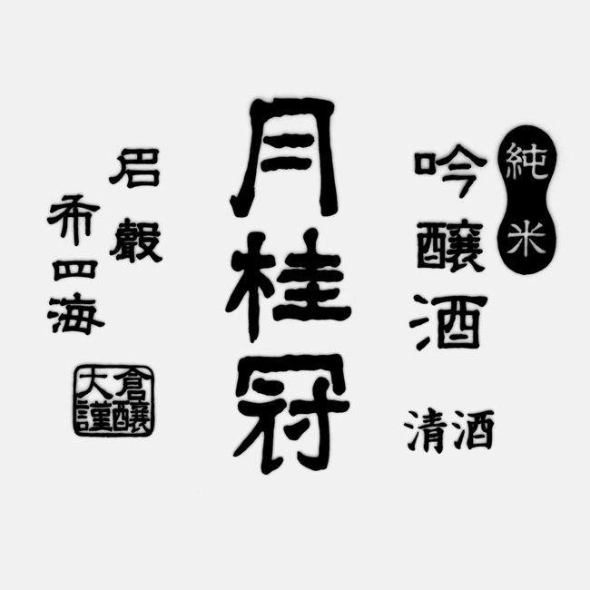 文字なぞり記: 月桂冠 ● type.center