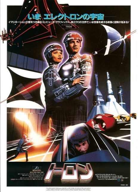 Tron - Japanese Movie Poster