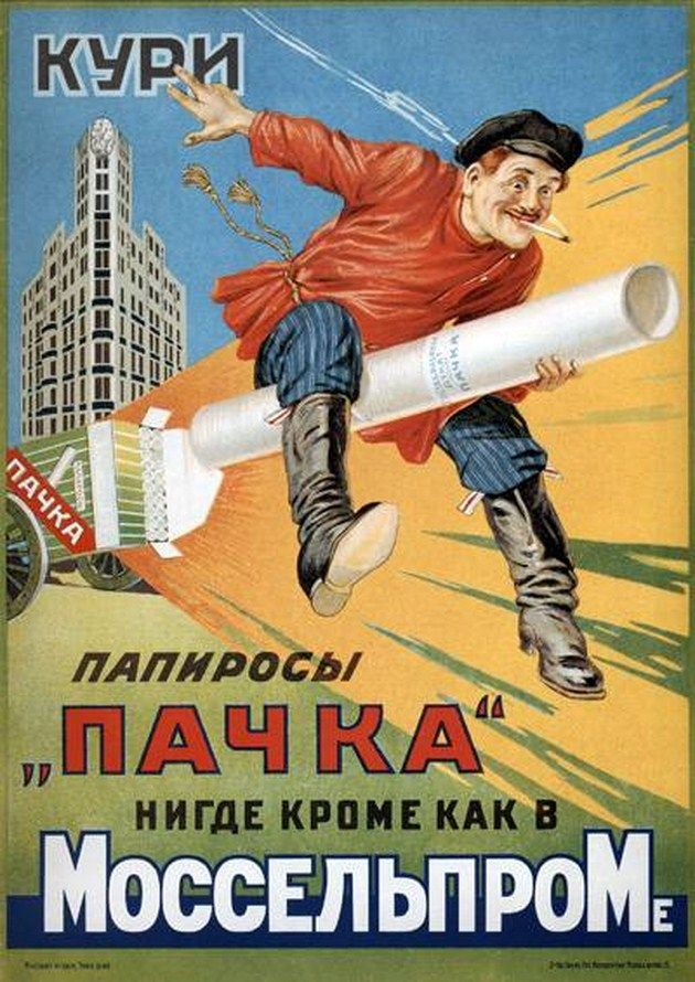 Here-Are-Some-Very-Strange-Old-Russian-Marketing-Posters7.jpg (630×890)