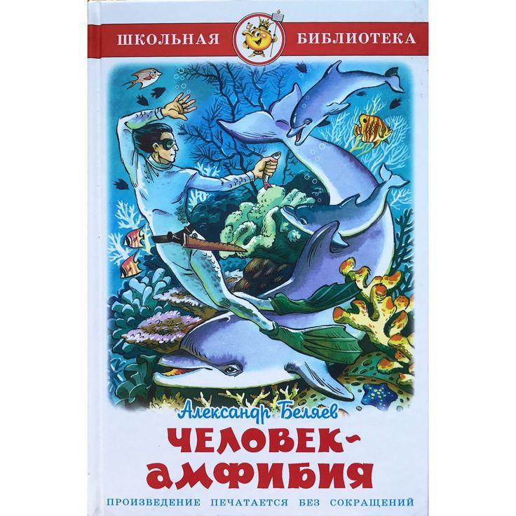 Совсем недавно я переживала, что нет книг Александра Беляева с иллюстрациями (#кшд_БеляевАР). И вот в продаже появилась хорошая книга, как раз для совместного чтения с детьми или для самостоятельного чтения ребенком. http://my-shop.ru/shop/books/2613082.html?partner=9140  Оформление серийное - глянцевая твердая обложка, белая бумага, правда немного тонкая, полный текст произведения. В книге около 25 иллюстраций Ольги Подивиловой. Многие из них я сфотографировала для вас. По-моему, они очень…