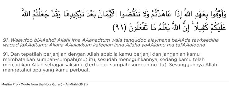 Quote from the Holy Quran, An-Nahl (16:91) #muslimpro http://www.muslimpro.com