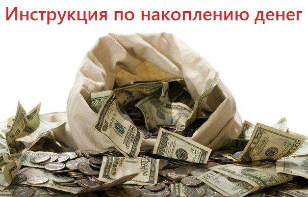 Как накопить деньги. Пошаговая инструкция