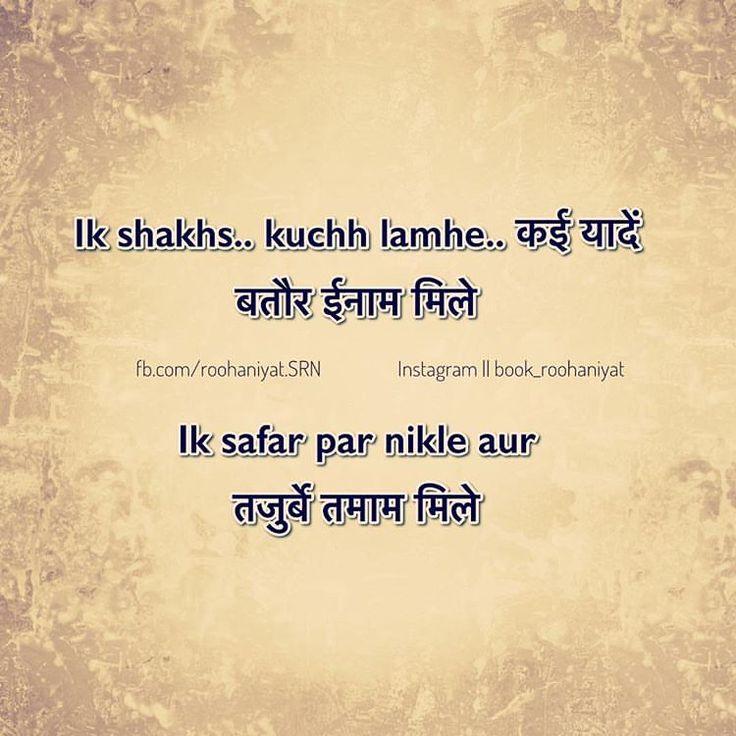 Just an excerpt!  Follow @book_roohaniyat for more.. ______________________________________ #word #words #wordporn #poetry #poems #poem #hindi #urdu #hindipoetry #hindipoems #love #shayari #feelings #thoughts #quotes #dailyquotes #mirakee #tag #bae #writers #indianwriters #urdupoetry #indianpoetry #urdupoems #hinglish #roohaniyat #book #read #soul