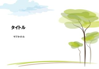 木と空のPowerPointデザインテンプレート|テンプレートの無料ダウンロードは【書式の王様】