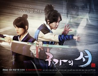 I enjoyed this drama...mythical, heart-warming, funny and romantic.
