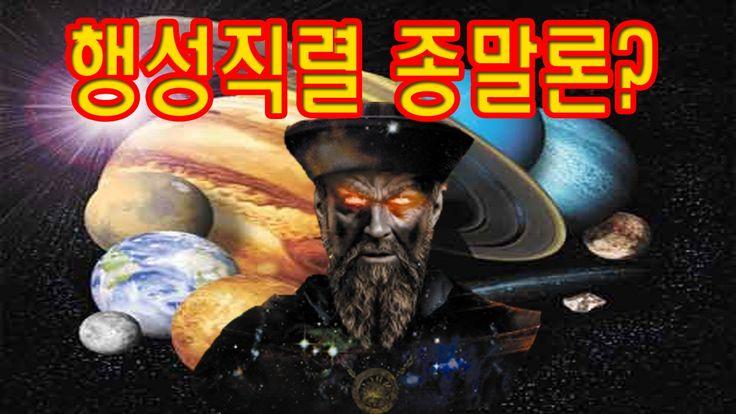 노스트라다무스 종말론의 근거? 행성직렬현상, 일루미나티의 역정보 음모론 Nostradamus eschatology?Planetar...
