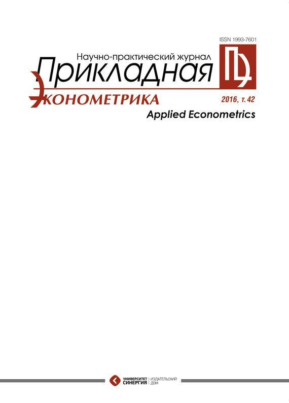 Прикладная эконометрика №2 (42) 2016 #литература, #журнал, #чтение, #детскиекниги, #любовныйроман