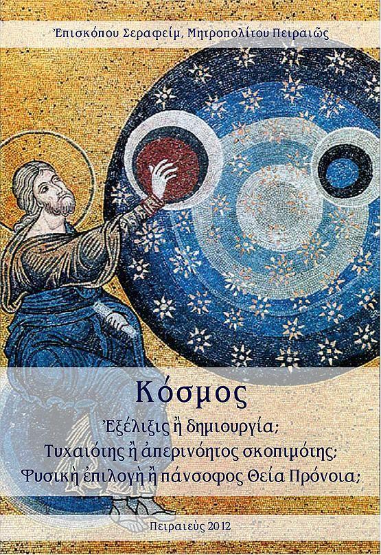 KosmosExelixisHDhmiourgia