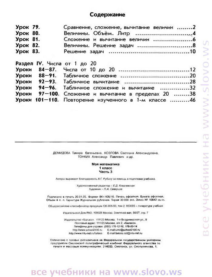 Виды архитектурных сооружений история 6 класс ведюшкин параграф