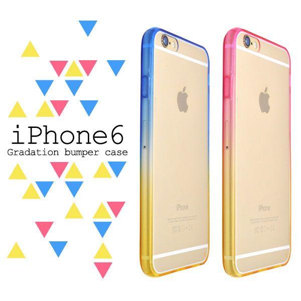 【送料無料】iPhone6s/6 ケース バンパーケース iPhone6ケース iphone6カバー アイフォンケース スマホケース おしゃれ。iPhone6s iPhone6 ケース グラデーションバンパーケース バンパーケース おしゃれ iPhone 6s 6 アイフォン6 ケース アイホン iPhoneケース アイフォンケース 【楽天ラッキーシール対象店舗】