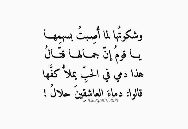 دماء العاشقين حلال Cover Photo Quotes Words Quotes Photo Quotes