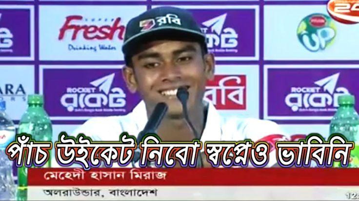 পচ উইকট নব সবপনও ভবন: মহদ | Bangladesh Cricket News 2016 [Sports Agent]  বসতরত ভডওত...  পরতদনর খলধলর সবখবর পত আমদর চযনলট সবসকরইব করন...  subscribe our channel:https://www.youtube.com/channel/UCnI_bl2zK6uBrIoyYjQMisA  মহদ হসন মরজ মহদ মরজ মহদ হসন mehedi hasan miraz mehedi hasan mirajmiraz mehedi miraj mehedi miraz mehedi hasan miraz test debut mehedi hasan miraz debut mehedi hasan debut mehedi hasan miraz 5 wicket মহদ হসন মরজ অভষক মহদ হসন অভষক মহদ হসন মরজ  উইকট  mashrafe bin mortoza sports…