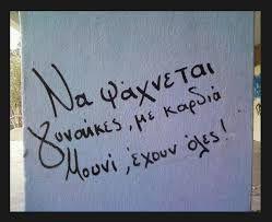 Image result for αστεια ελληνικα γνωμικα