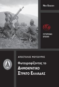 Απόστολος Μουσούρης - Φωτογραφίζοντας τον Δημοκρατικό Στρατό Ελλάδας (ΦΩΤΟ)   902.gr