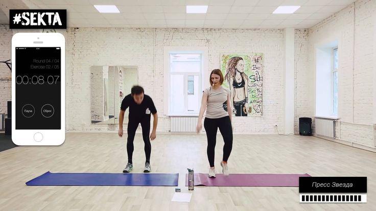 Интервальная тренировка - Миша Лавриков и Екатерина Вельможная