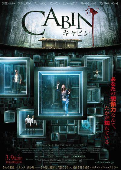映画『キャビン』   THE CABIN IN THE WOODS  (C) 2011 LIONS GATE FILMS INC.ALL RIGHTS RESERVED