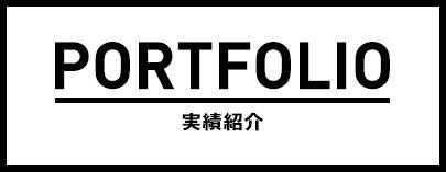 PORTFOLIO 実績紹介