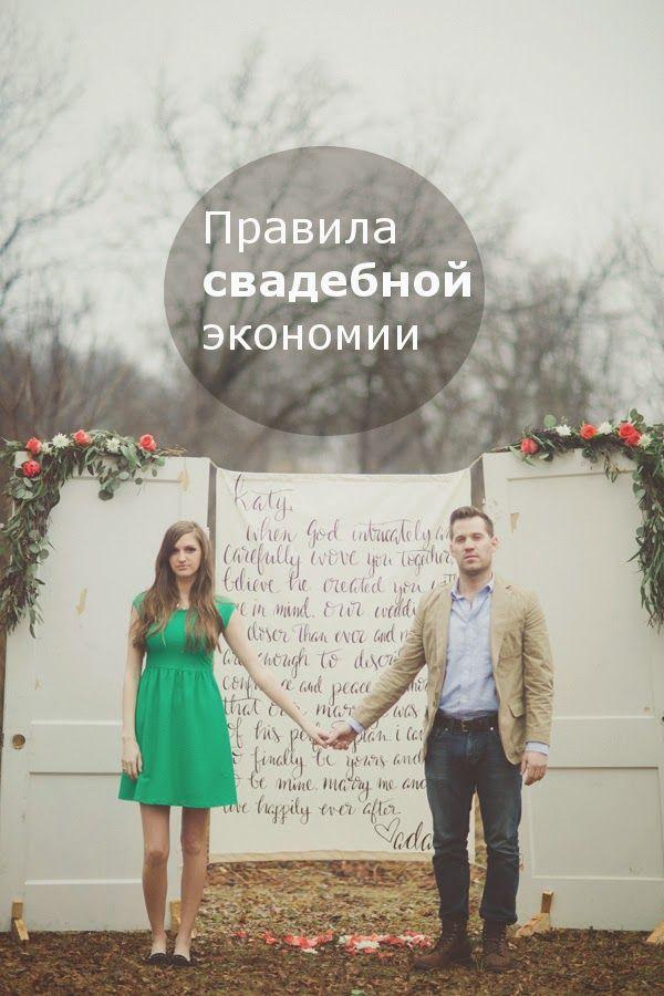 WeddingDay: Правила экономии свадебного бюджета