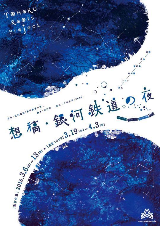 東北を故郷に持つ俳優・スタッフによる TOHOKU Roots Project 「想稿・銀河鉄道の夜」 チラシデザイン:さいとうまさかず イラスト制作:さいとうりえ