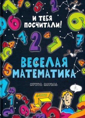 Математика может быть веселой! И это доказал М. Патель! Скачайте красочное издание на компьютер и распечатайте в качестве настольной книжки ребенка. Сам Патель позиционирует фолиант, как «книга для чтения взрослыми школьниками», но что есть взрослые? Конечно, для первоклашек материал, представленный в Веселой математике, будет тяжел, а вот третьеклассник с удовольствием ...