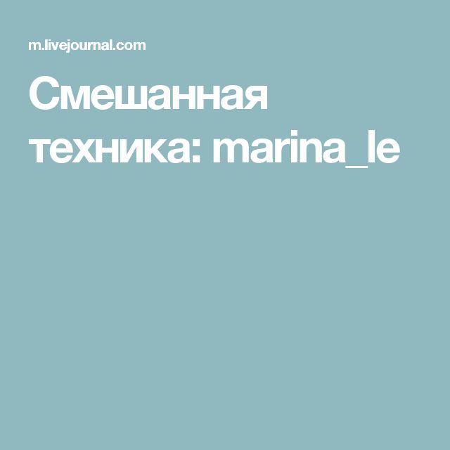 Смешанная техника: marina_le