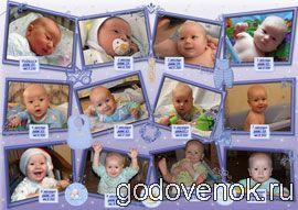 Оформление фотографий, график Я расту, график 12 месяцев, услуги по оформлению фотографий, оформление фотографий за деньги, первый день рождения, оформить фотографию на первый день рождения, ребенку 1 год, заказать фотографии