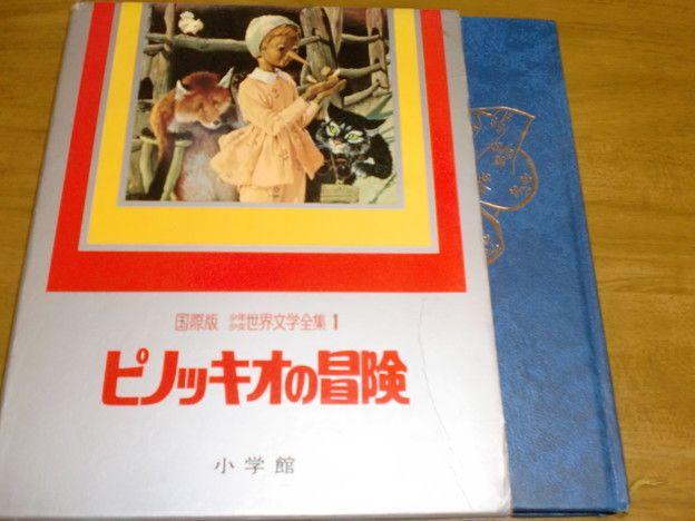 小学館少年少女世界文学全集、ピノッキオの冒険