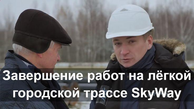 🎥 Завершение работ на лёгкой городской трассе SkyWay
