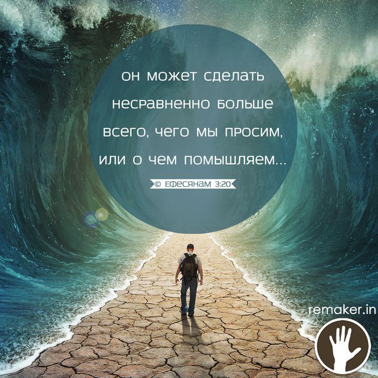 А Тому, Кто действующею в нас силою может сделать несравненно больше всего, чего мы просим, или о чем помышляем… © Ефесянам 3:20