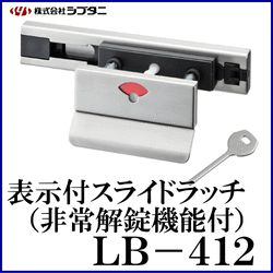 SYSシブタニ表示付スライドラッチLB-412(非常解錠機能付)(鍵カギ施錠ラバトリー金物トイレ交換株式会社シブタニ金物通販)