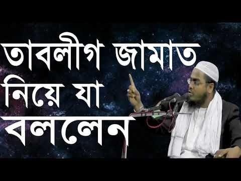 তাবলীগ জামাত নিয়ে যা বেললেন। হাফিজুর রহমান সিদ্দিকী ওয়াজ। Hafizur Rahman...