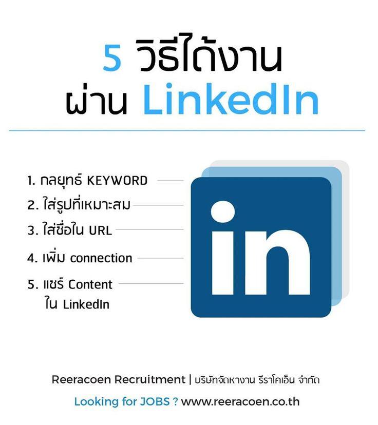 Reeracoen Recruitment Thailand (reeracoen) on Pinterest