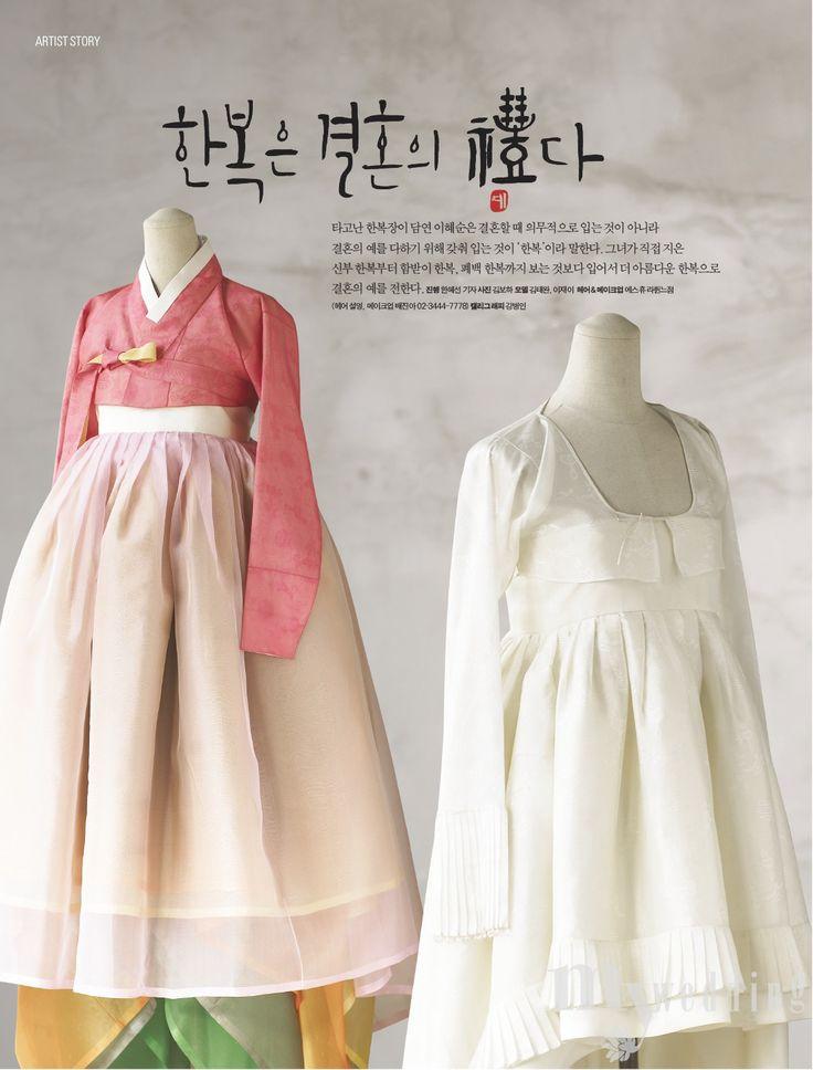 MYWEDDING 결혼 준비의 바이블, <마이웨딩> : Collection
